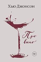 «Хью Джонсон: Про вино»  Джонсон Х.