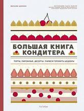 «Большая книга кондитера: Торты, пирожные, десерты. Учимся готовить шедевры»  Дюпюи М.