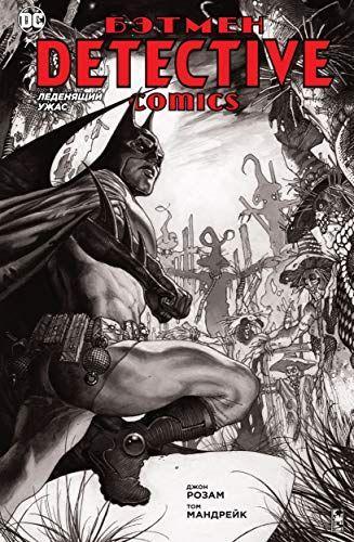 «Бэтмен. Detective Comics. Леденящий ужас»  Розам Дж.
