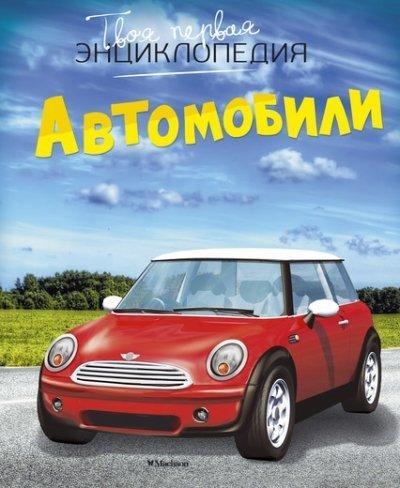 «Автомобили»  Шликлин М.