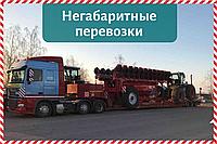 Перевозка негабаритных грузов тралом, Перевозка негабаритного груза