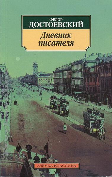 «Щоденник письменника» Достоєвський Ф.