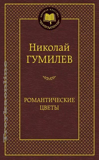 «Романтические цветы»  Гумилев Н.