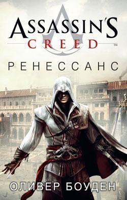 «Assassin's Creed. Ренессанс»  Боуден О.