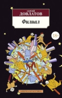 «Филиал»  Довлатов С.