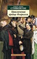 «Приключения принца Флоризеля»  Стивенсон Р.Л.
