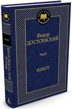 «Идиот»  Достоевский Ф.