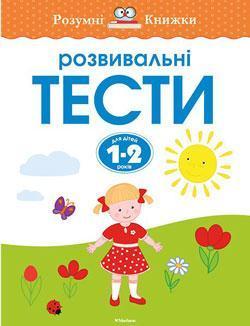 «Розвивальні тести для дітей1-2 роки»  Земцова О.Н.