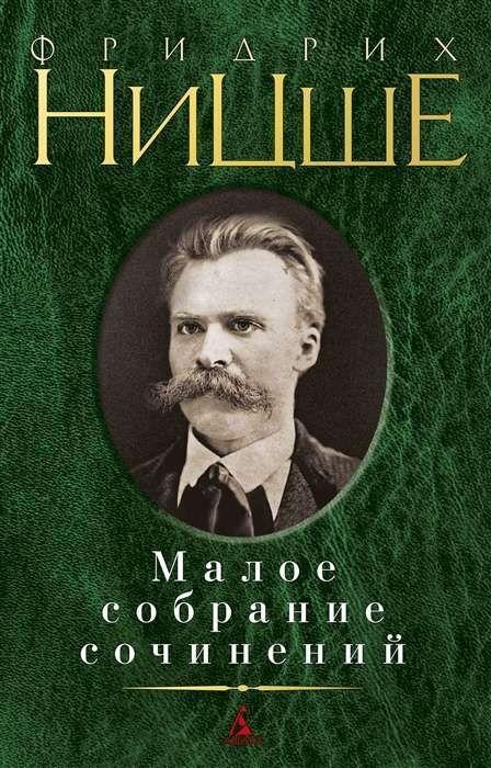 «Малое собрание сочинений»  Ницше Ф.