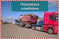 Перевозка комбайна тралом по Украине