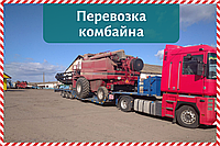 Перевозка комбайна с жаткой на трале по Украине / с Европы