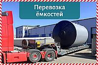 Перевозка негабаритных емкостей на платформе по Украине