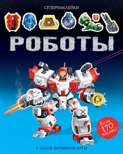 «Роботы»  Тадхоуп С.