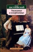 «Униженные и оскорбленные»  Достоевский Ф.