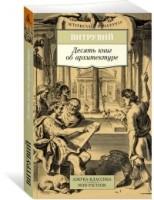 «Десять книг об архитектуре»  Витрувий