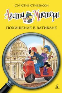 «Агата Мистери. Кн.11. Похищение в Ватикане»  Стивенсон С.