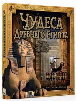 «Чудеса Древнего Египта»  Колдуэлл С.