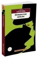 «Иствикские ведьмы»  Апдайк Дж.