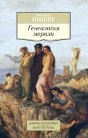 «Генеалогия морали»  Ницше Ф.