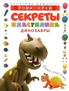 «Секрети пластиліну. Динозаври» Орен Р.