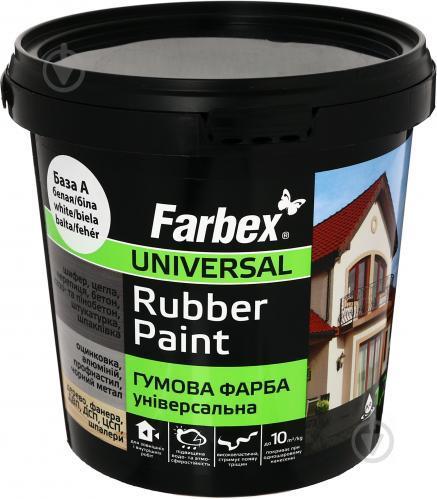 """Гумова фарба Універсальна біла ТМ """"Farbex"""" - 6 кг"""