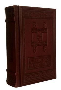 """Книга """"Єврейська мудрість. Афоризми"""""""