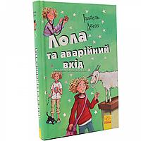Книга для детей Ранок «Лола та аварійний вхід» Изабель Абеди, укр. яз, стр 304, 10+ (Р359012У)