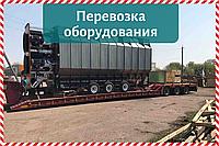 Перевозка негабаритного оборудования спецтентом, спецплатформой
