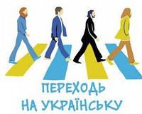 Украинский или русский? Какая языковая версия сайта в приоритете?