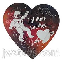 """ВАЛЕНТИНКА открытка """"Ты мой космос"""""""