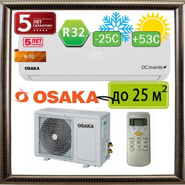 Osaka STVP-09HH до 25 кв.м. гарантия 5 лет на кондиционер Power Pro DC inverter (до -25С). Toshiba компрессор