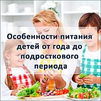Особенности питания детей от года до подросткового периода