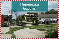 Перевозка дисковой бороны по Украине
