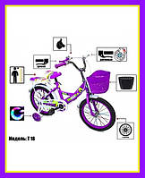 """Велосипед 16 """"SHENGDA"""" Violet , Ручной и Дисковый Тормоз"""