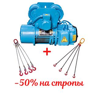 Тельфер электрический от 0,5 до 10 тонн серии Т10