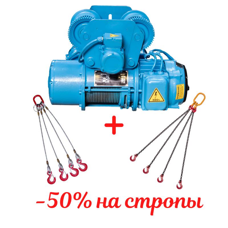 Тельфер электрический от 0,5 до 32 тонн серии Т02
