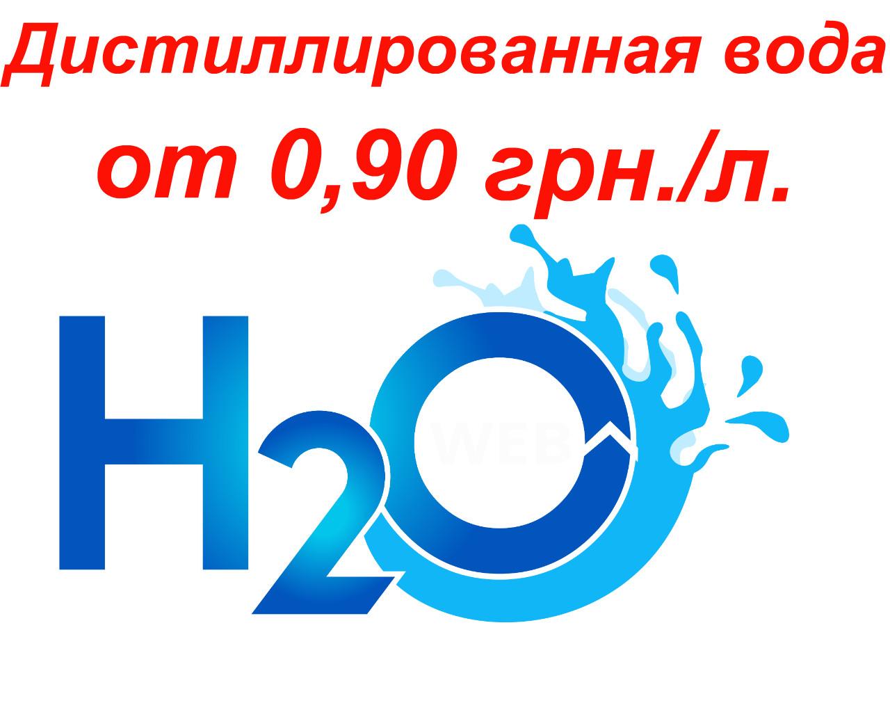 Техническая вода (дистилянт) наливом и в таре
