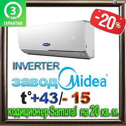 Кондиционер Samurai  SMA-07HRDN1 Inverter до 20 кв.м.,компрессор Toshiba, ТОП ПРОДАЖ
