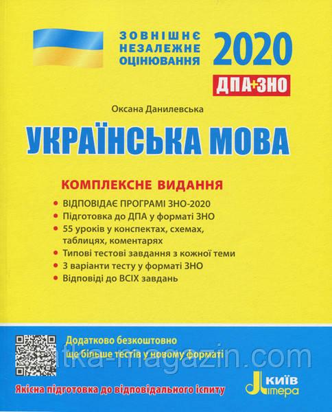 Данилевська О.М. ЗНО + ДПА 2020. Українська мова. Комплексне видання