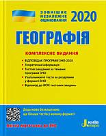 Кобернік С., Коваленко Р. ЗНО 2020. Географія. Комплексне видання