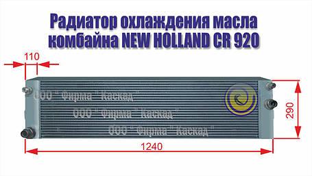 РАДИАТОР МАСЛЯНЫЙ КОМБАЙНА NEW HOLLAND CR 920, фото 2