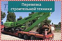 Перевозка строительной техники тралом по Украине