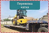 Перевозка катка, Перевозка строительного катка, Трал для перевозки строительного катка