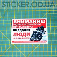 """Наклейка """"Внимание! будьте осторожны при маневрах, на дорогах люди на мотоциклах"""""""
