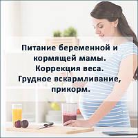 Питание беременной и кормящей мамы. Коррекция веса. Грудное вскармливание, прикорм