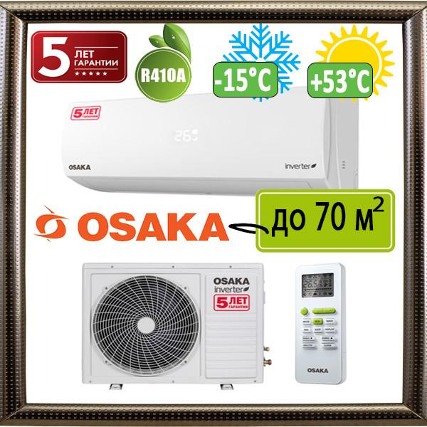 Osaka STV-24HH до 70 кв.м. Кондиционер серия inverter Elite (-15С), компрессор Toshiba