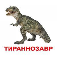 Динозаври. Картки Домана. Вундеркінд з пелюшок, фото 1