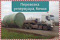Перевозка негабаритной цистерны тралом по Украине