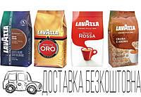 БЕЗКОШТОВНА ДОСТАВКА при замовленні будь якої кави від ТМ Lavazza 1 кг.