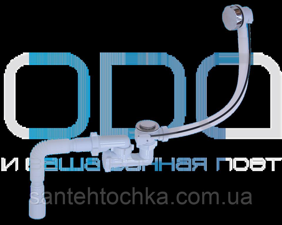 Сифон  для ванной регулируемый ″Waterstal″, полуавтомат с перел. и гиб. трубой